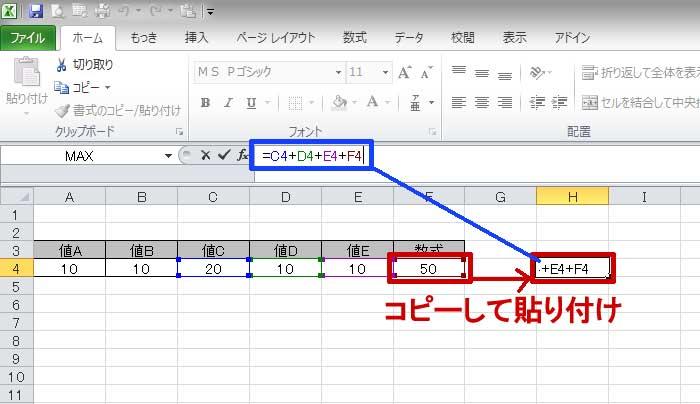 エクセル上で数式の入ったセルのコピー