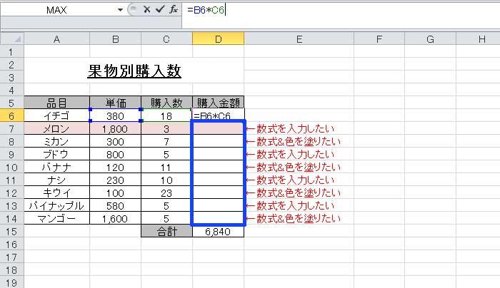 数式、関数のコピー時に便利な機能