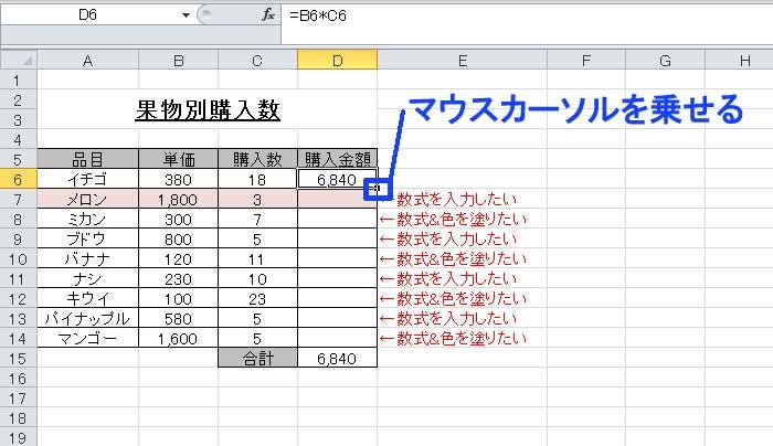 数式、関数のコピーの仕方