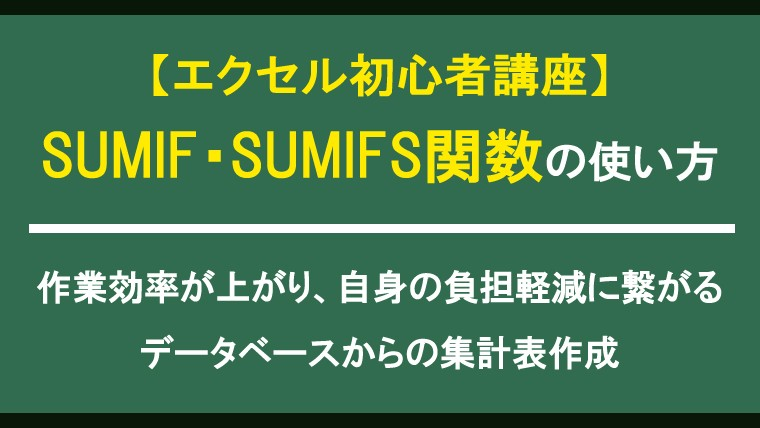 SUMIF関数とSUMIFS関数の使い方
