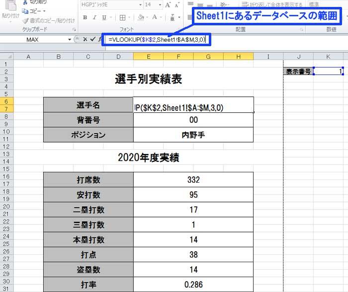 VLOOKUP関数の応用:データベースから対象データを表示させる