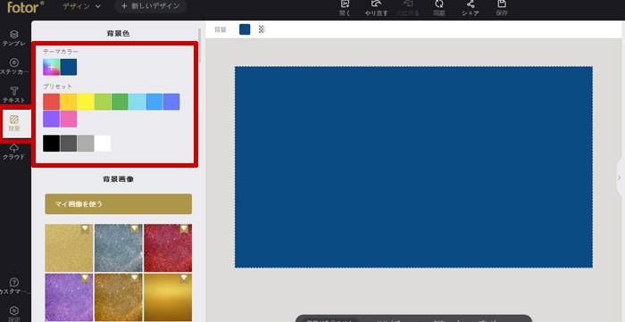 Fotorの使い方:背景色を設定する