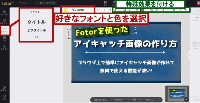 Fotorの使い方:テキストの配置