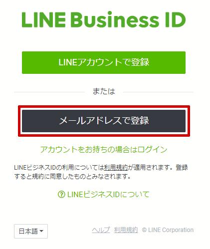 引用:LINE for Businessより登録方法