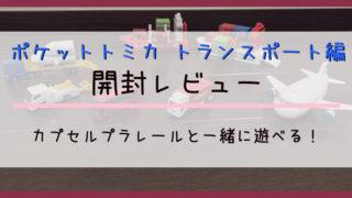 ポケットトミカ トランスポート編開封レビュー!