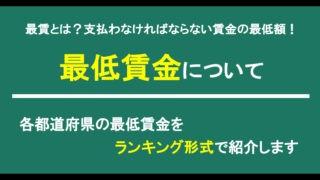 最低賃金とは?各都道府県の最新最賃をランキング形式で紹介します