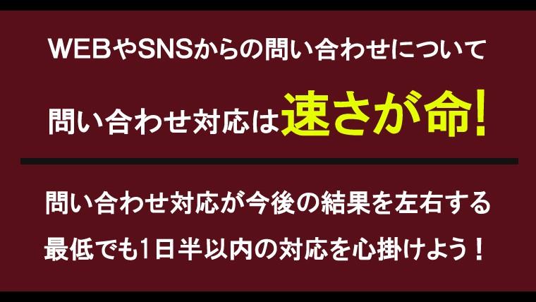 WEBやSNSからの問い合わせは速さ(スピード)が命!