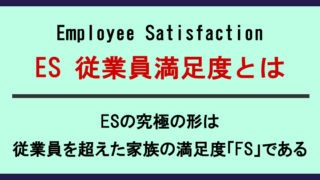 ES従業員満足度とは
