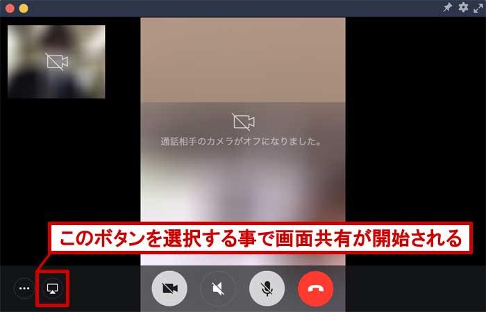 パソコンを使ったLINEビデオ通話の画面共有のやり方