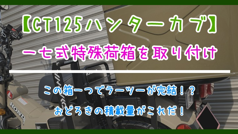 CT125ハンターカブに一七式特殊荷箱を取り付け!その驚きの積載量とは?